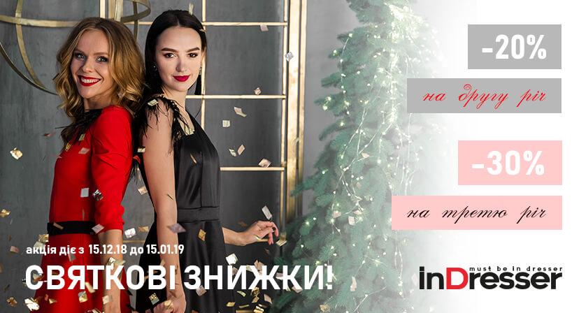 Зустрічай неймовірну новорічну колекцію Індрессер! 2fe8488520ba0