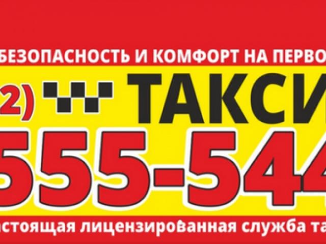 Інфор - М - таксі