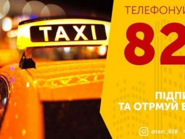Таксі JOKER 828