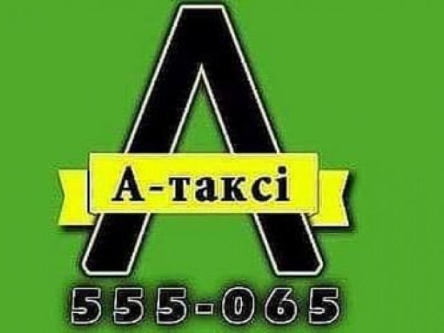 А - таксі