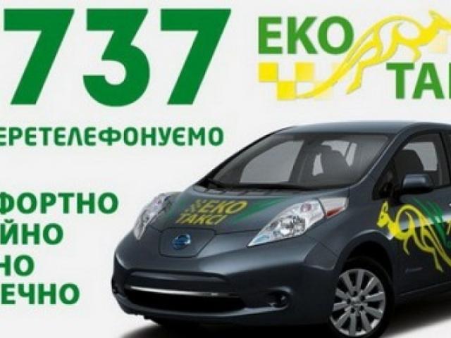 ЕКО - таксі