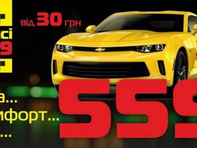 Таксі 559