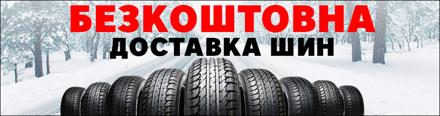 900free shipping tyres